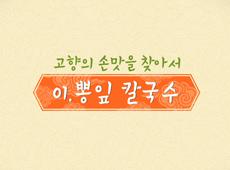 2012 완주와일드푸드축제 캠페인 [손맛편 01]