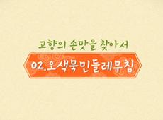 2012 완주와일드푸드축제 캠페인 [손맛편 02]