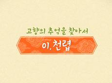 2012 완주와일드푸드축제 캠페인 [추억편 01]