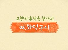 2012 완주와일드푸드축제 캠페인 [추억편 02]