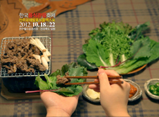 2012 한국음식관광축제 TVCF