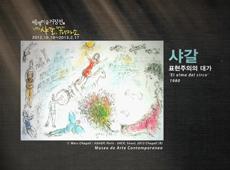 전북도립미술관 – 나의 샤갈, 당신의 피카소전 TVSPOT