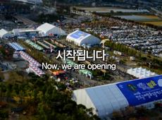 한국음식관광축제 개막식 영상