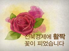 전라북도 투자 유치 캠페인 전광판