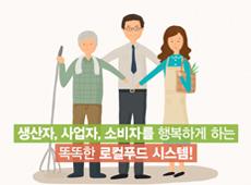 로컬푸드 사업지원시스템 홍보영상