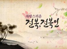 자랑스러운 전북, 전북인 title