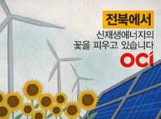 전라북도 성장동력 KTX 캠페인