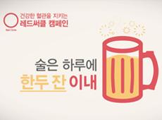 심뇌혈관질환 예방 캠페인