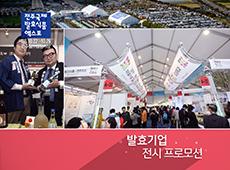 2015 전주국제발효식품엑스포 TVCF