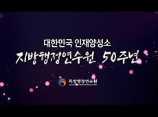 지방행정연수원 50주년