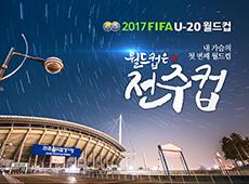 2017 FIFA U-20 WorldCup