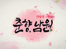 남원시종합홍보영상