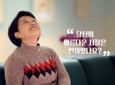 여성새로일하기센터 홍보영상