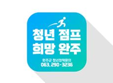 청년 완주 JUMP 캠페인