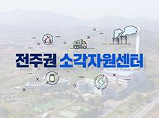 전주권소각자원센터 홍보영상